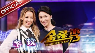 The Jinxing Show EP.20170426 CoCo Lee wears the dress made when she was 18 [SMG Official HD]