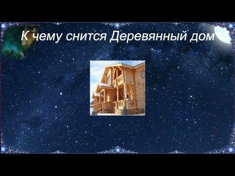 К чему снится Деревянный дом (Сонник)