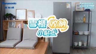 Panasonic ECONAVI 智慧節能雙門雪櫃 - 雪櫃收納小貼士