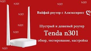 Вайфай роутер с Алиэкспресс ღ Tenda n301 -  роутер цена которого поражает! Обзор и настройка
