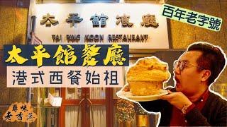 【尋味老香港】太平館餐廳|全中國首間華人經營西餐廳|港式西餐始祖 尋味百年秘方瑞士汁|必試瑞士雞翼、羅宋湯、瑞士汁炒牛河、巨型梳乎厘