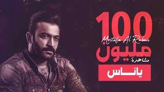 Mustafa AlRubaie - Ya Nas|مصطفى الربيعي - ياناس