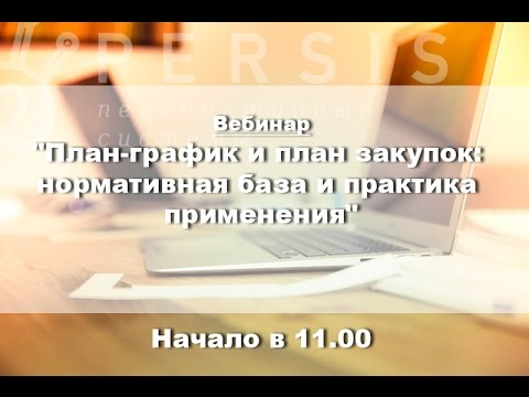 """Вебинар: """"План-график и план закупок: нормативная база и практика применения"""" от 01.12.16"""