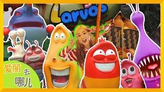 [愛麗去哪兒] 找到最可愛的遊樂場~濟州島爆笑蟲子主題樂園 | 愛麗和故事 EllieAndStory