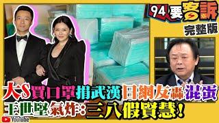 武漢台商回不來?誰造謠台灣政府拒絕台商?
