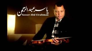 يا ورد مين يشتريك - بداية | الموسيقار ياسر عبد الرحمن - Yasser Abdelrahman -O Flowers 1 تحميل MP3