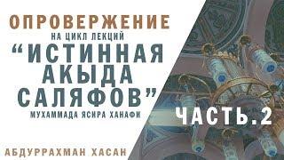 "Опровержение на цикл лекций ""Истинная акыда саляфов"" Мухаммада Ясира Ханафи ч.2"