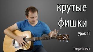 Крутые фишки на гитаре. Урок  # 1