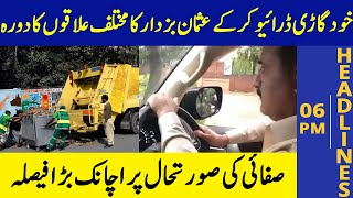 Usman Buzdar visits Lahore without protocol, inspects different areas   Headlines 6 PM  22 July 2021