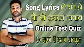 Online Test Quiz For Song Writing In Hindi   How To Write Song Lyrics [Hindi]