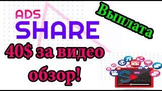 AdsShare 40$ получил за видео обзор (щедрый админ) быстрая выплата!