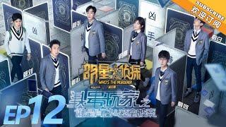 【FULL】《明星大侦探4》第12期:头号玩家Ⅱ Who's the murderer S4 EP12 经典回顾【湖南卫视官方HD】