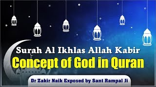 Supreme God in Quran Sharif