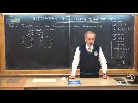 Урок 143 (осн). Электрический ток. Источники тока
