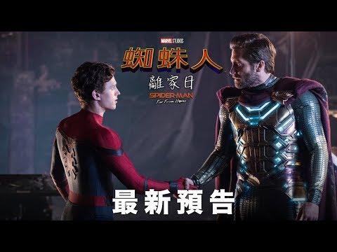 《蜘蛛人:離家日》全新預告!(有雷)