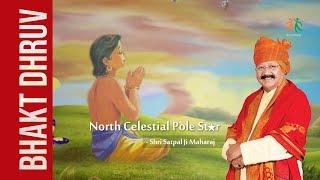 Bhakt Dhruv || Shri Satpal Ji Maharaj || Manav Dharam
