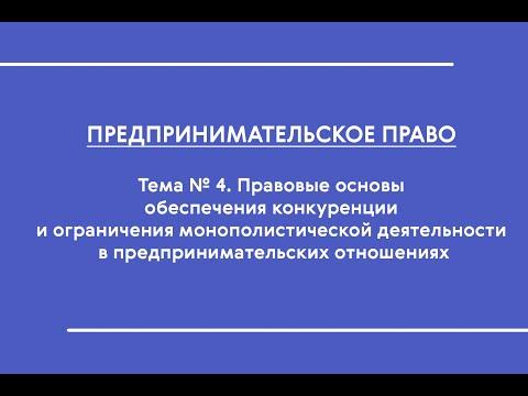 ПП (ОЗФО). Тема № 4. Правовые основы обеспечения конкуренции и ограничения монопол. деятельности