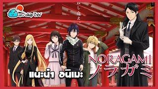 [Youtube] แนะนำ อนิเมะ Noragami โนรางามิ เทวดาขาจร