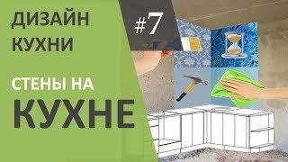 Дизайн интерьера кухни 8. Выбор настенного покрытия.