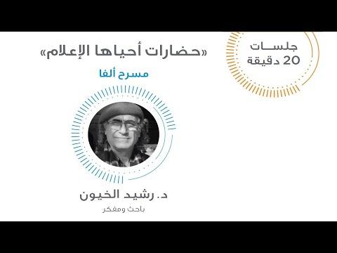 """جلسة """"حضارات أحياها الإعلام"""" الدكتور رشيد الخيّون"""
