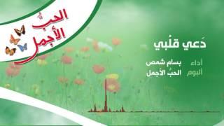 تحميل اغاني دعي قلبي | المنشد بسام شمص MP3