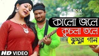 Kalo Jole Kuchla Tole ft. Aladin | Jhumur Song | Bangla New Song | Folk Studio Bangla Song 2019