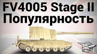 FV4005 Stage II - Популярность