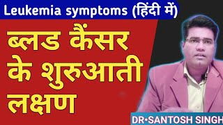 11:55 Now playing ब्लड कैंसर को कैसे पहचाने | blood cancer symptoms in hindi |blood cancer ke lakshan | blood cancer - Download this Video in MP3, M4A, WEBM, MP4, 3GP