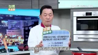 【型男大主廚】牛奶連連看 20150806【完整版】