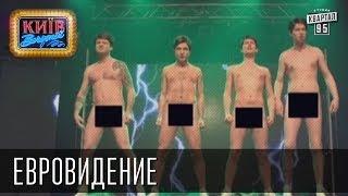 Евровидение | Пороблено в Украине, пародия 2014