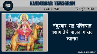 Nandurbar Newsgram | Nandurbar News | Today's News Headlines | 23 July 2017