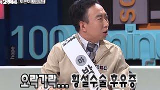 Infinite Challenge, Vote 2014 (1) #13, 선택 2014 (1) 20140503