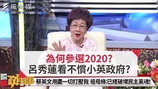 為何參選2020?原來..呂秀蓮看不慣現在的小英政府?