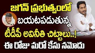 జగన్ ప్రభుత్వంలో బయటపడుతున్న టీడీపీ అవినీతి చిట్టాలు.! Case Files against Kodela Siva Prasad |S Cube