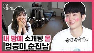 내 방에 소개팅 온 멍뭉미 순진남 [안녕낯선사람] EP.1
