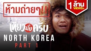 Let's Travel EP.7 North Korea!!! Is it really dangerous?? (Part 1/2)
