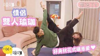 【情侶大小事】瘦好瘦滿!練出好身材還能花式曬恩愛♥雙人瑜珈