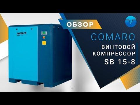 Компрессор COMARO SB NEW 15 - 8 бар