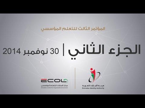المؤتمر الثالث للتعلم المؤسسي   الجزء الثاني - 30 نوفمبر 2014