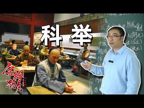 中國古代的科舉考什麼?