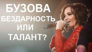 Ольга Бузова бездарность или талант? Ведущая, певица, дизайнер или актриса?