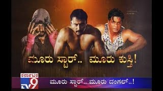 Darshan, Sudeep & Duniya Vijaya Making Movies Based On Wrestling, Sets New Trend In Sandalwood