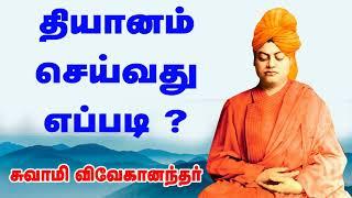 தியானம் செய்வது எப்படி-சுவாமி விவேகானந்தர்