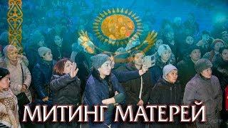 МИТИНГ МАТЕРЕЙ КАЗАХСТАНА