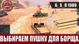 WoT Blitz - Выбираем орудие для борща - World of Tanks Blitz (WoTB)