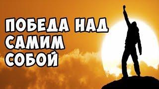 Победа над самим собой| Как приспособить мир| Мудрая личность Чанакья| Реально работает