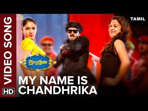 My Name Is Chandhrika Video Song | Narathan | Mani Sharma