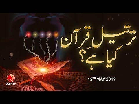 Tarteel e Quran Kya Hai? | Younus AlGohar | ALRA TV
