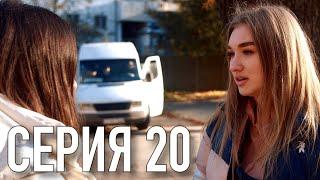 Моя Американская Сестра 2 — Серия 20   Сериал