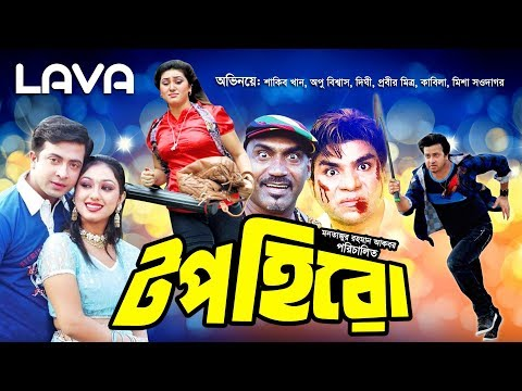 Top Hero | টপ হিরো | Shakib Khan | Apu Biswas | Dighi | Bangla Full Movie